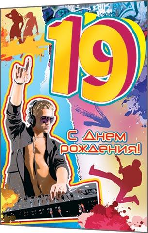 Поздравления с днем рождения 19 подруге