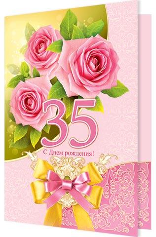 Поздравления с днём рождения 35 лет куме