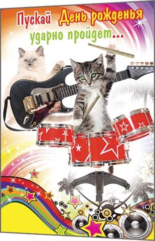 Поздравления с днем барабанщика