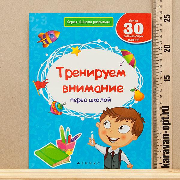 Книжечка в школу