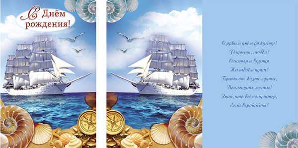 С днем рождения открытки корабль 4