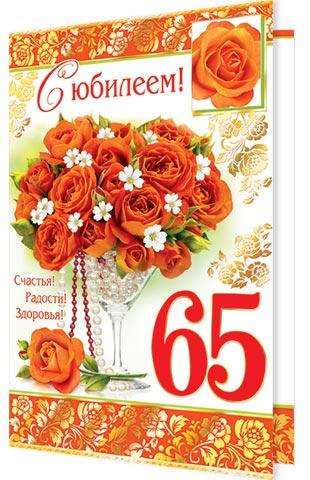 Поздравления с днем рождения на 65 лет сестре 73
