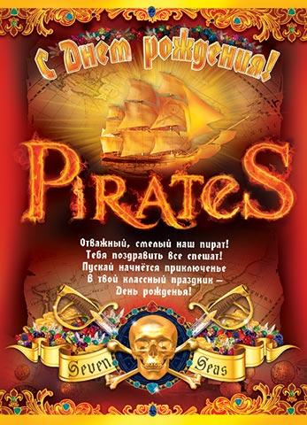 Поздравление мужчине от пиратов 75