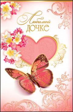 Красивая открытка для любимой дочки 58